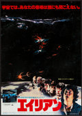 """Movie Posters:Science Fiction, Alien (20th Century Fox, 1979). Japanese B2 (20.25"""" X 28.5"""") Cast Style. Science Fiction.. ..."""
