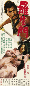 "Movie Posters:Crime, Rashômon (Daiei, R-1960s). Japanese STB (20"" X 58""). AkiraKurosawa's classic about a rape and murder, and the differingpoi..."