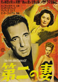 "Movie Posters:Film Noir, The Two Mrs. Carrolls (Warner Brothers, 1947). Japanese B2 (20"" X28""). Humphrey Bogart stars in this taut mystery as a ment..."