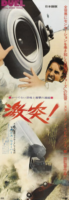 """Duel (Universal, 1972). Japanese STB (20"""" X 58""""). Dennis Weaver and a mysterious maniac trucker fight for surv..."""