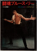 Books:Biography & Memoir, Bruce Lee [subject]. Bruce Lee, Fighting Spirit. Haga, 1975.Haga Special 2. Publisher's stiff wrappers and dj. ...