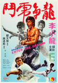 """Movie Posters:Action, Enter the Dragon (Golden Harvest, 1973). Hong Kong Poster (21.5"""" X 31"""").. ..."""