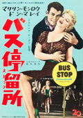 "Movie Posters:Drama, Bus Stop (20th Century Fox, 1956). Japanese B2 (20"" X 28.5"") StyleB.. ..."