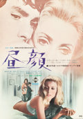 "Movie Posters:Foreign, Belle de Jour (Towa, 1967). Japanese B2 (20"" X 28.5"").. ..."