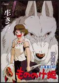 "Movie Posters:Animation, Princess Mononoke (Toho, 1997). Japanese B2 (20.25"" X 28.5""). Animation.. ..."