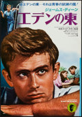 """Movie Posters:Drama, East of Eden (Warner Brothers, R-1978). Japanese B2 (20"""" X 28.5""""). Drama.. ..."""