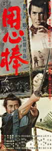 "Movie Posters:Action, Yojimbo (Toho, 1961). Japanese STB (20"" X 58"").. ..."