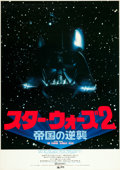 "Movie Posters:Science Fiction, The Empire Strikes Back (20th Century Fox, 1980). Japanese B1 (40""X 29"") Advance. From the collection of the late John L...."