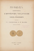 Books:World History, Ghevond Alishan. Sisvan (Cilicia). Venice: Printing House of St. Lazarus, 1885. Folio. XV, 592 pages...