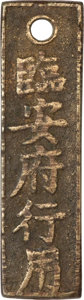 China, China: Southern Song Dynasty Lot of Three Bronze Tallies ND (ca. 1260-65 AD),... (Total: 3 items)