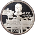 China:People's Republic of China, China: People's Republic of China Birth of Zhan Tianyou silver 100 Yuan (12 ounces) 1987,...