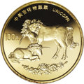China, China: People's Republic, Gold Unicorn, 100 Yuan, 1995, ...