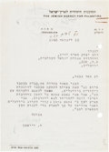 Autographs:Non-American, Chaim Weizmann Typed Letter Signed....