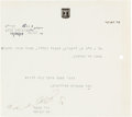 Autographs:Non-American, Levi Eshkol Typed Document Signed...