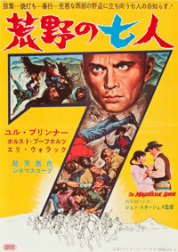"""The Magnificent Seven (United Artists, 1960). Japanese B2 (20"""" X 29"""") Style B"""