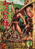 "Movie Posters:Foreign, The Seven Samurai (Toho, 1954). Japanese B2 (20"" X 28"").. ..."