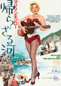 "Movie Posters:Adventure, River of No Return (20th Century Fox, R-1974). Japanese B2 (20"" X29"").. ..."