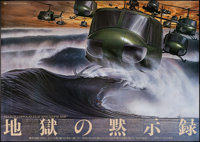 "Apocalypse Now (Nippon Herald Films, Inc., 1979). Japanese B0 (40.5"" X 57.25""). War"