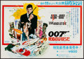 """Movie Posters:James Bond, Live and Let Die (United Artists, 1973). Japanese Poster (20.25"""" X14.25""""). James Bond.. ..."""
