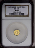 1853 50C Liberty Round 50 Cents, BG-430, R.3, MS62 NGC. NGC Census: (0/0). PCGS Population (53/60). (#10466)...(PCGS# 10...