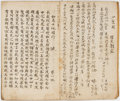Miscellaneous:Ephemera, [Buddhism]. Journal of a Chinese Buddhist, 1869. Written during theseventh year of the Ching Dynasty. Untranslated. Wraps s...