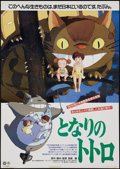 "Movie Posters:Animation, My Neighbor Totoro (Toho, 1988). Japanese B2 (20.25"" X 28.5"").Animation.. ..."