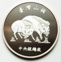 China:People's Republic of China, China: People's Republic silver Year of the Pig Medal 1995,...