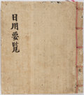 Books:Manuscripts, Chinese Manuscript Almanac, Essentials for Daily Use. Circa nineteenth to twentieth century. String bound paper with...