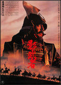 "Movie Posters:War, Kagemusha (Toho, 1980). Japanese B2 (20"" X 28.5""). War.. ..."