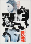 """Movie Posters:Hitchcock, Spellbound (United Artists, R-1983). Japanese B2 (20"""" X 29"""").Hitchcock.. ..."""