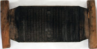Chinese Carved Wood Printing Block. Lu [Record of a Historical Narrative]. Ca. 19th Century. Ca