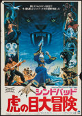 """Movie Posters:Fantasy, Sinbad and the Eye of the Tiger (Columbia, 1977). Japanese B2(20.25"""" X 28.5""""). Fantasy.. ..."""