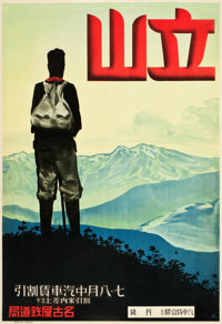 """Standing on Mountains (Nagoya Rail Agency, 1930s). Japanese Poster (24.5"""" X 36"""")"""