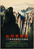 "Movie Posters:Foreign, Mount Kumgang in Korea (Japanese Tourist Bureau, 1930s). Japanese Poster (24.5"" X 36"").. ..."