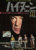 "Movie Posters:Western, High Noon (Shoei, R-Mid 1950s). Japanese B2 (20"" X 28.25"").. ..."