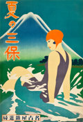 "Movie Posters:Foreign, Summer at Miho Peninsula (Nagoya Rail Agency, 1930s). Japanese Poster (23.5"" X 34.5"").. ..."