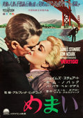 "Movie Posters:Hitchcock, Vertigo (Paramount, 1958). Japanese B2 (20"" X 29"").. ..."