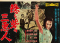"Movie Posters:Foreign, The Hidden Fortress (Toho, 1958). Japanese (14.5"" X 20"").. ..."