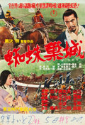 "Movie Posters:War, Throne of Blood (Toho, 1957). Japanese B2 (20.5"" X 30"") RegionalStyle.. ..."