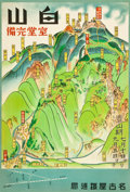 "Movie Posters:Foreign, Hakusan, Ready to be Climbed (Nagoya Rail Agency, 1930s). JapanesePoster (24.75"" X 36.5"").. ..."