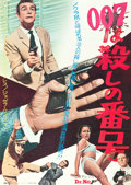 "Movie Posters:James Bond, Dr. No (United Artists, 1962). Japanese B2 (20"" X 29"").. ..."