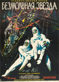 "Movie Posters:Science Fiction, First Spaceship on Venus (Silent Star) (VEB Progress Film-Vertrieb,1959). Russian One Sheet (29"" X 40.75"").. ..."