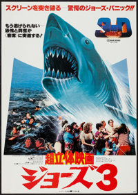 "Jaws 3-D (CIC, 1983). Japanese B2 (20.25"" X 28.75""). Thriller"