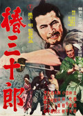 "Movie Posters:Action, Sanjuro (Toho, 1962). Japanese B2 (20"" X 28"") Alternate Style.. ..."