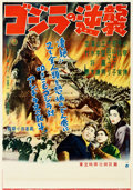 "Movie Posters:Science Fiction, Godzilla Raids Again (Gigantis the Fire Monster) (Toho, 1955). Japanese B2 (21"" X 29.75"") Style B.. ..."