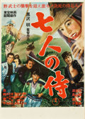 "Movie Posters:Foreign, The Seven Samurai (Toho, 1954). Japanese B2 (17.75"" X 24.5"").. ..."