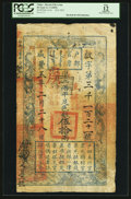 World Paper Money: , China Empire Qing Dynasty Board of Revenue 50 Taels Year 5 (1858) Pick A13c. ...