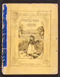 Books:Children's Books, [Juvenile]. [Harriet Beecher Stowe, association]. Pictures andStories from Uncle Tom's Cabin. Boston: Jewett, 1853....