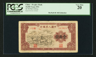 Featured item image of China People's Republic 10000 Yuan 1951 Pick 858Aa  ...