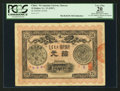World Paper Money: , China Provincial Kwangtung Currency Bureau 10 Dollars Year 33 (1907) Pick S2394. ...